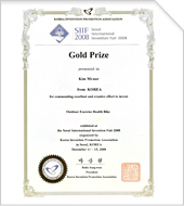 gold award from the international patent contest