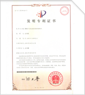 Chinese Patent Registration